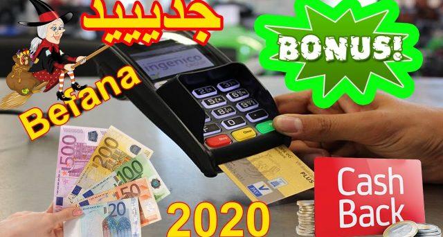 Tramonta l'idea del bonus Befana in manovra finanziaria. Resta però il cash back come sistema per incentivare l'utilizzo della moneta elettronica. Ecco come funziona.
