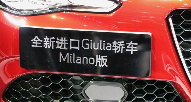 Alfa Romeo Giulia Milano