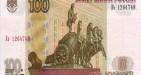 Bond Banca IMI Collezione tasso fisso in rubli 2019: caratteristiche e prezzi