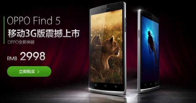 In vendita in Cina la variante dell'Oppo FInd 5 ad un prezzo davvero interessante.