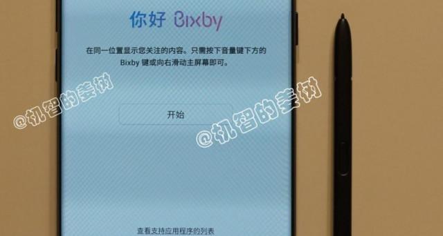 Ancora rumors e immagini di Samsung Galaxy Note 8: primo presunto scatto ufficiale e scheda tecnica 'killer'. Farà dimenticare il Note 7 e il Galaxy S8.