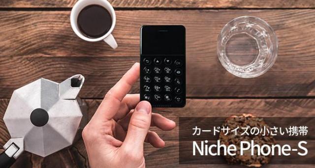 FutureModel presenta uno smartphone dalle dimensioni super ridotte e dall'approccio minimalista in controtendenza con le tecnologie del futuro.